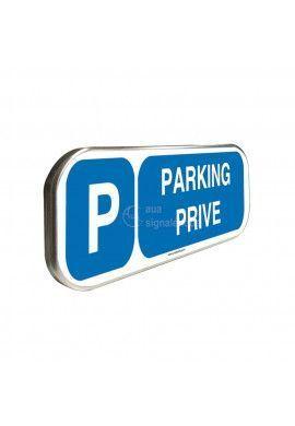 Parking Privé - Panneau aluminium type routier